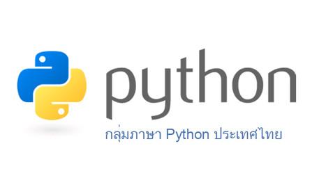กลุ่มหัดเขียนโปรแกรมภาษา Python